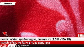 """Garhwali Poem """"चुप बैठा पाडू मा """"- Supper Hit Garhwali kavita by-Babulal jelta"""