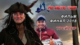 PAL 2018 ФИНАЛ. ФИЛЬМ. ТРЕЙЛЕР