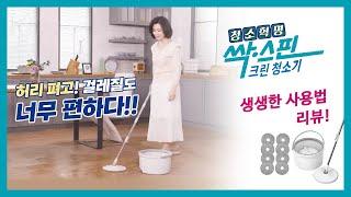 인쇼핑(TV홈쇼핑) - 청소혁명 싹스핀 크린 청소기 물…