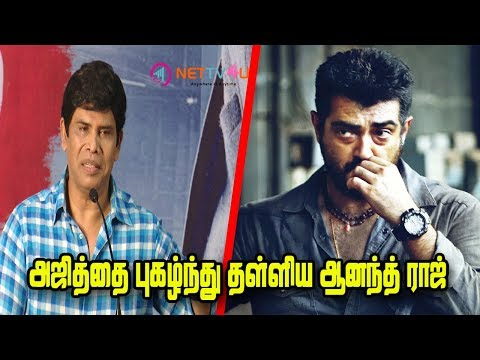 Ajith's Manners Open Talk By Actor Anandaraj At Sathya Movie Press Meet