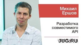 Михаил Ершов — Разработка совместимого API