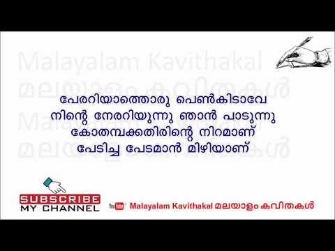 Kothambu Manikal ONV Poem With Lyrics | Perariyathoru Penkidave Poem With Lyrics