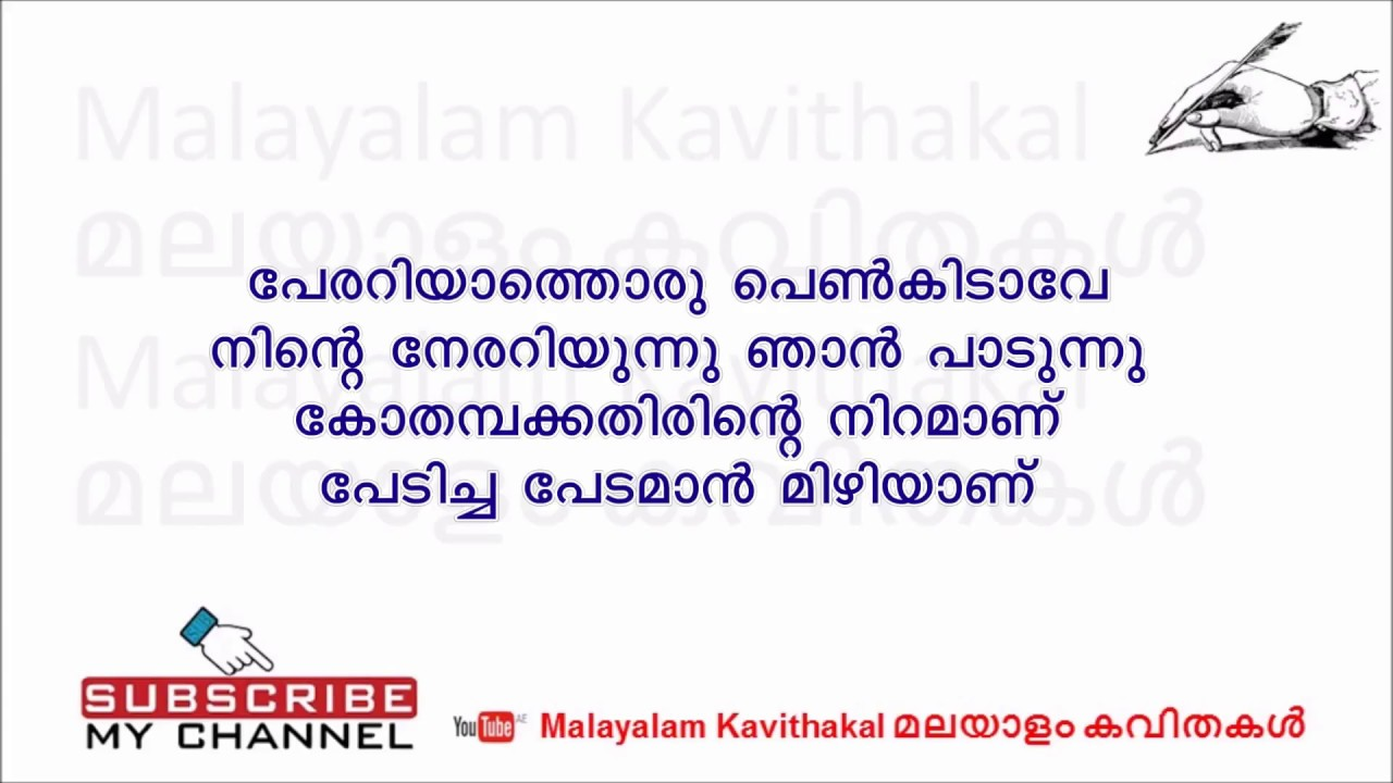 Malayalam poems lyrics download priorityaa.