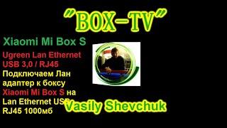 Xiaomi Mi Box S Android TV 9 Pie Ugreen Lan Ethernet USB 3,0 / RJ45 Инструкция Прошивка BOX Android