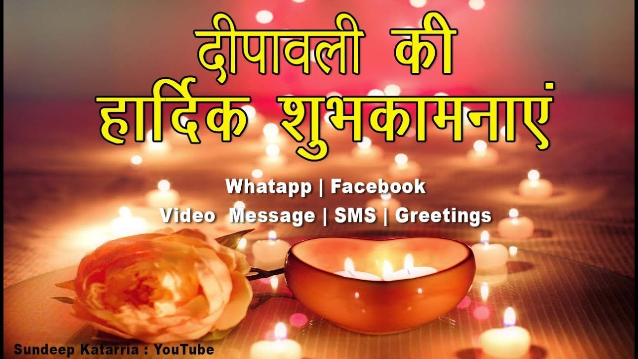 Diwali greetings sms message whatsapp download video hindi youtube diwali greetings sms message whatsapp download video hindi kristyandbryce Gallery