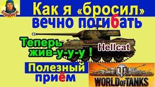 КАК НОВАЯ ТАКТИКА ПОВЫСИЛА МОЮ СТАТУ за 30 БОЁВ в WORLD OF TANKS на примере Hellcat - Хелкат wot