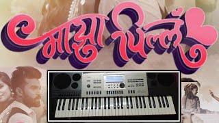 Majha pillu casio song ( maza bacchu lay bhari distay)