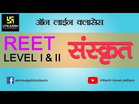 REET Online Classes | 21 January 2018 | REET 1st & 2nd Level