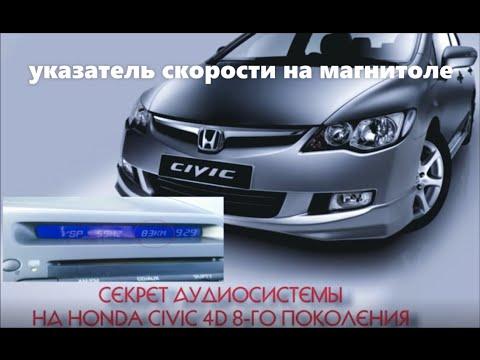 Honda Civic 4D новый секрет магнитолы указатель скорости на дисплее магнитофона