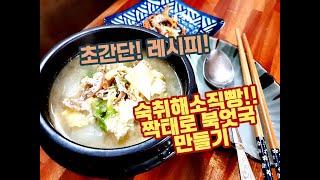 숙취해소 짱! 짝태로 초간단 북어국 만들기!