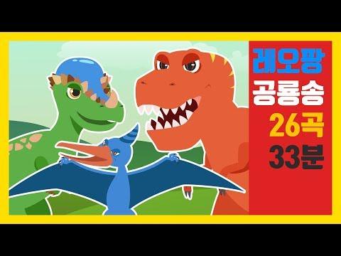 레오팡 공룡송 모음 26곡 - 33분 ㅣ 초식공룡 육식공룡 바다공룡 총출동 - 공룡노래 공룡동요 공룡송 키즈송 유아동요