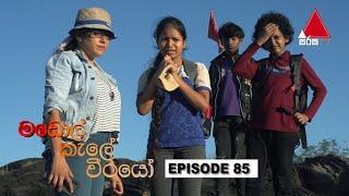 මඩොල් කැලේ වීරයෝ | Madol Kele Weerayo | Episode - 85 | Sirasa TV Thumbnail
