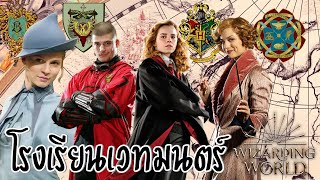 โรงเรียนเวทย์มนตร์ในจักรวาล Harry Potter