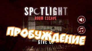 spotlight: room escape - пробуждение (полное прохождение)