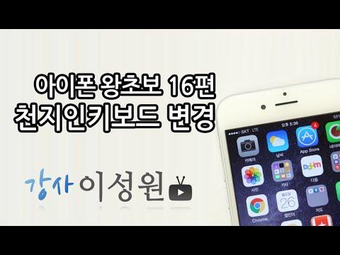 아이폰6 삼성폰 천지인 키보드로 변경하기 [�