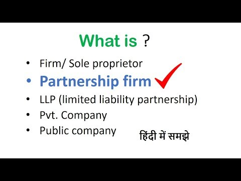 what is Partnership in Hindi | partnership and partnership D