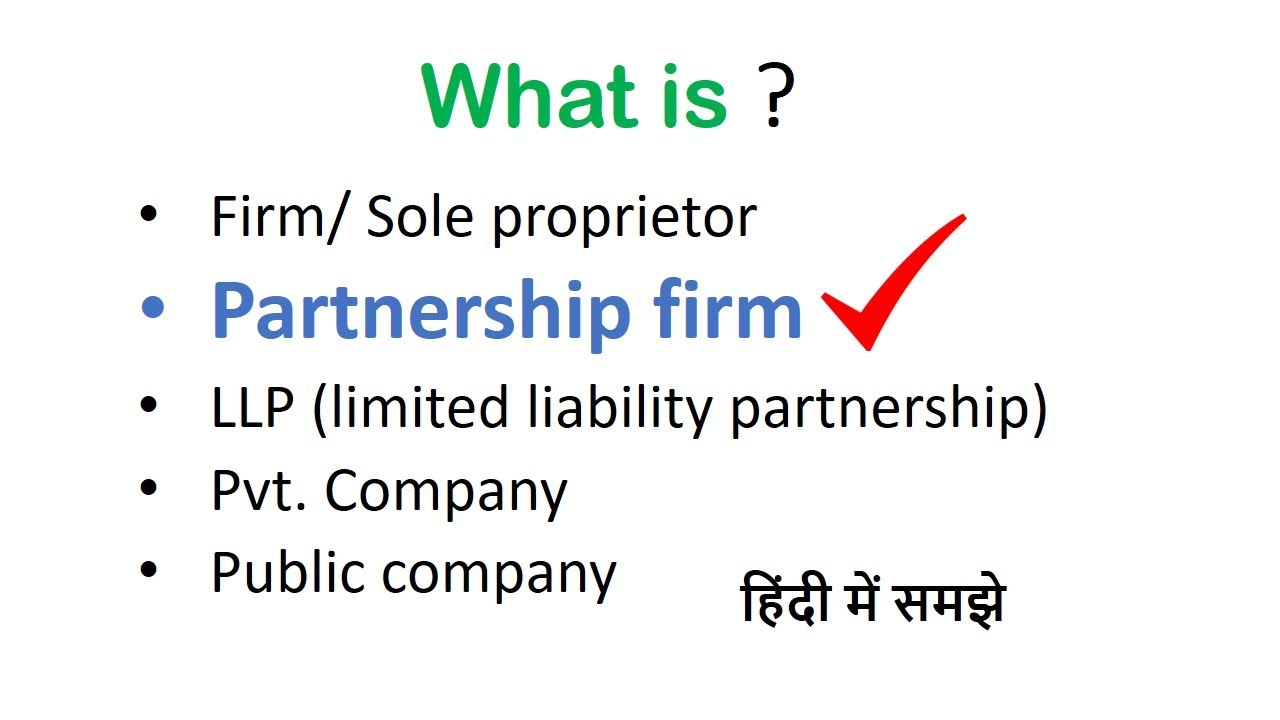 what is partnership in hindi | partnership and partnership