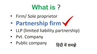 what is Partnership in Hindi | partnership and partnership Definition | पार्टनरशिप क्या होता है |