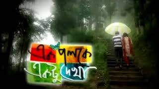 ek poloke ektu dekha mon fri 7 30pm on rupashi bangla