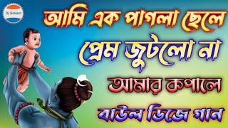Ami Ek Pagla Chele Prem Jutlo Na Amar Kopale Baul DJ  Song [JBL Balasting Dholki Mix] Dj Srikant