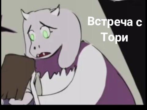 Скачать Игру Хоррортейл На Русском - фото 10