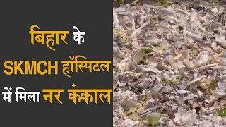 जानें इन नरकंकालों का रहस्य | mystery of muzzafarpur