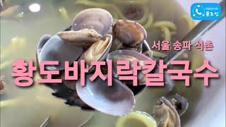 서울 송파 석촌 '황도바지락칼국수' [맛집리뷰] [플로…