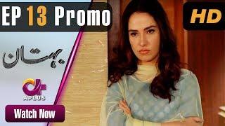 Bohtan - Episode 13 Promo  | Aplus Dramas | Sanam Chaudry, Abid Ali, Arslan Faisal | Pakistani Drama