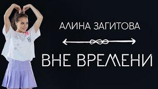 Алина Загитова Вне времени