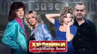 Неизвестные браки звезд. Хроники московского быта