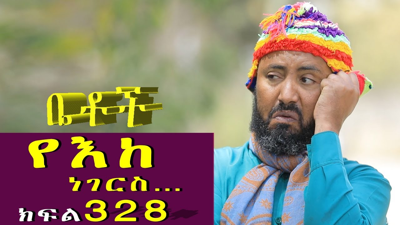 "Download Betoch | ""የእከ ነገርስ…""Comedy Ethiopian Series Drama Episode 328"