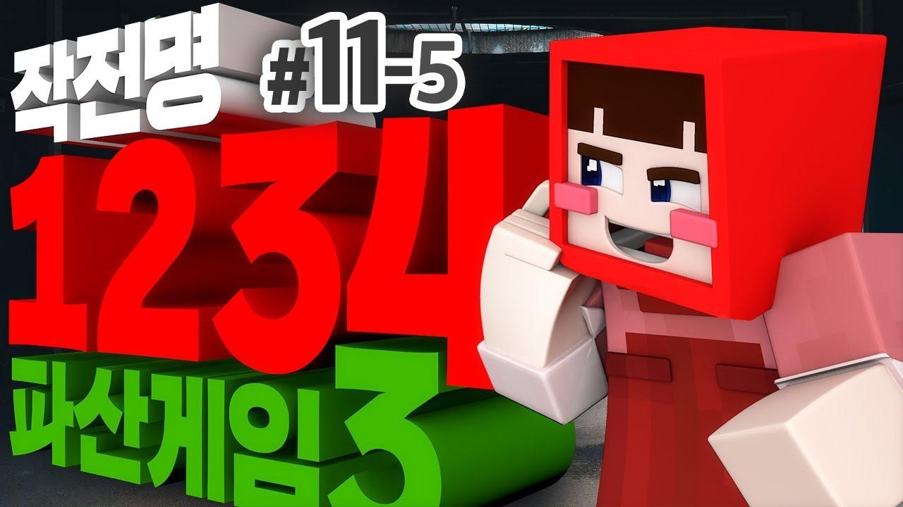 애절한 그의 목소리... 하지만, 한 발 남았다! 마인크래프트 대규모 콘텐츠 '파산게임 시즌3' 11일차 5편 (화려한팀 제작) // Minecraft - 양띵(