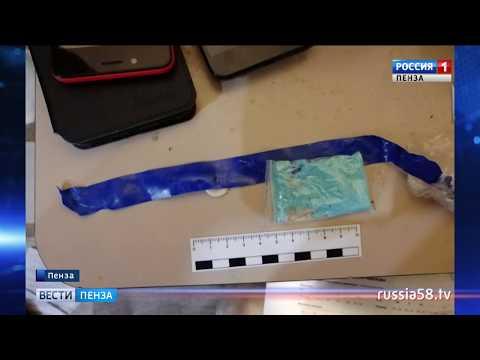 В Пензе задержана группа из девяти наркозакладчиков