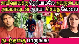 சாயிஷாவுக்கு தெரியாமலே அவருடையஅம்மாவுடன் ஆர்யா செய்த வேலை|Actor Arya|