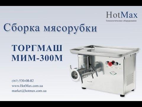 Сборка мясорубки МИМ 300М