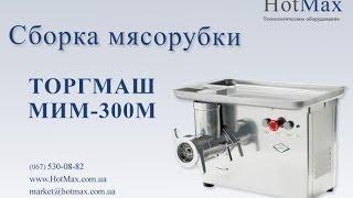 видео Мясорубка МИМ-350, купить мясорубку МИМ-350м