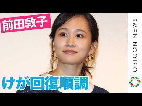 前田敦子、ケガの回復順調アピールで元気な姿 「かわいい!」コールに照れ笑い ケガ発表後初の公の場に登場 映画『旅のおわり世界のはじまり』完成披露舞台あいさつ