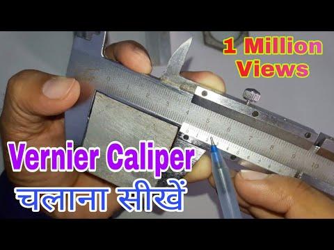How To Use Vernier Caliper  (in Hindi)