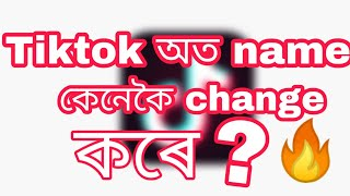 How to change tiktok name in Assamese. A technology