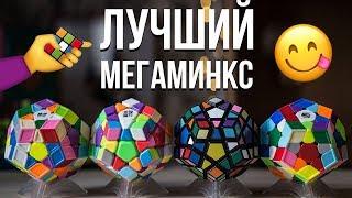 Лучший мегаминкс в 2018. Какой мегаминкс выбрать новичку?
