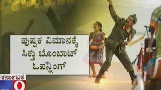 Pushpaka Vimana -  Kannada Movie Running Successfully