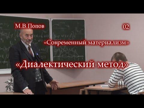 «Современный материализм» - 02. «Диалектический метод». М.В.Попов