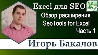 Обзор SeoTools for Excel, часть 1