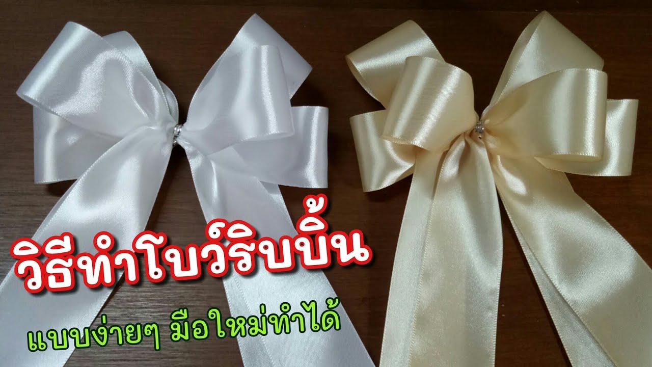 How to make a ribbon bow | ทำโบว์ริบบิ้น แบบง่าย | วิธีทำโบว์ติดของขวัญ