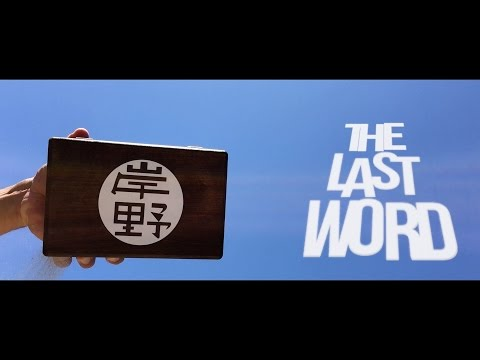 Big Kish - The Last Word [Explicit] | OFFICIAL VIDEO