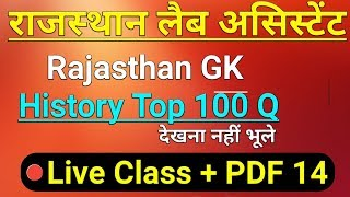 lab assistant / 1st Grade Teacher / Rajasthan GK / Online Classes / Live mock test - 14 / jepybhakar