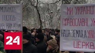 По факту молебен, по сути пикет: прихожане УПЦ пришли к Раде защищать свою веру - Россия 24