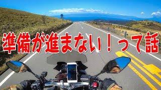 [モトブログ] 九州・四国ツーリングの準備が進まない話 @西伊豆スカイライン [Motovlog]YAMAHA MT-10 HDR-AS300