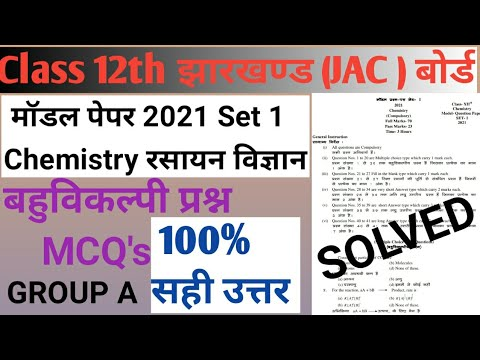 Jac Board 12th Model Question Paper Solution 2021   Model Paper Class-12th Chemistry 2021 Answer Key