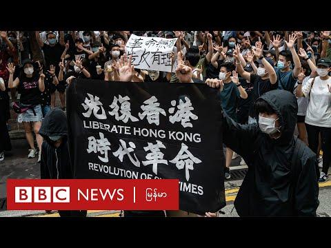 ဟောင်ကောင်အရေးကြောင့် ယူကေနဲ့ တရုတ်
